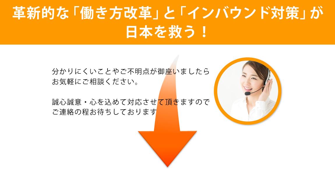 革新的な「働き方改革」と「インバウンド対策」が 日本を救う!